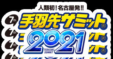 手羽先サミット®︎ | 手羽先唐揚げの発祥地、名古屋市熱田区から始まった手羽先の頂上決戦!